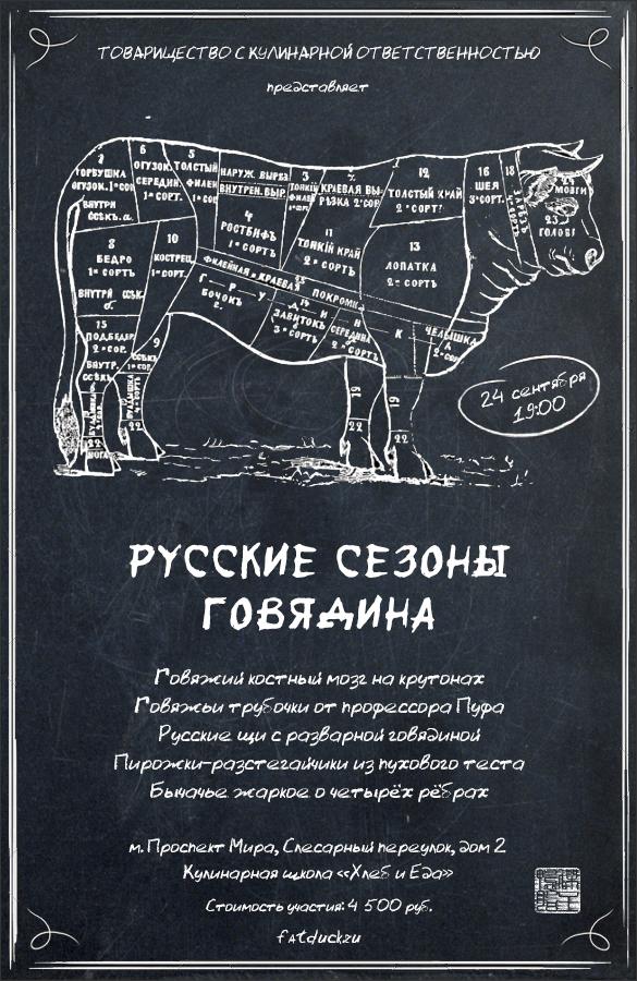 mc-afisha-rusgovyado