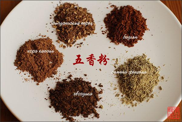 Смесь пяти специй китайская приправа как сделать